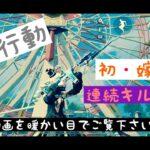 【荒野行動】キル集Part5