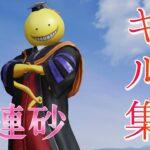 【荒野行動】神曲と2連砂で贈るキル集!