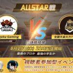 【荒野行動】荒野全日本学生選手権  ALL STAR戦