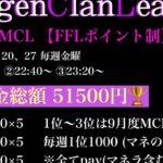 【MCL】2021年 8月度 DAY2【荒野行動】実況:エバンス