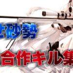 【荒野行動】魅せ砂勢によるSR合作キル集(2)