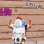 【荒野行動 キル集】怪物 音ハメ