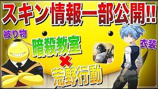 【荒野行動】暗殺教室コラボついに実装!! 限定衣装などの情報を先行公開 !!