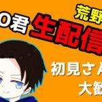 【荒野行動】【賞金付き】視聴者参加型ルーム!概要欄を必ずお読みください!
