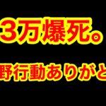 【荒野行動】3万爆死メシウマ配信。