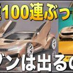 【荒野行動】ガチャ確率がもはやバグw 永遠:愛蔵版ガチャ100連で最強車狙いに行く!