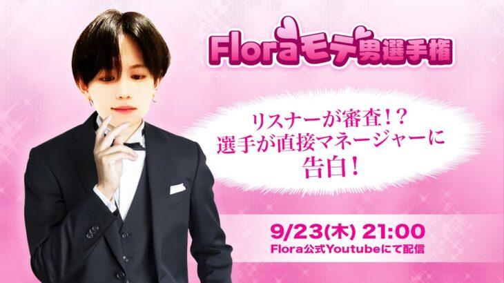 【荒野行動】第1回Floraモテ男選手権
