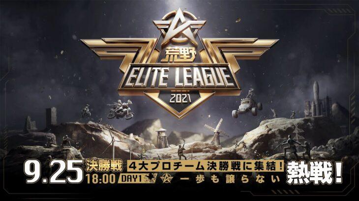 9/25(土) 18:00配信『荒野ELITE LEAGUE』決勝戦DAY1 #KEL