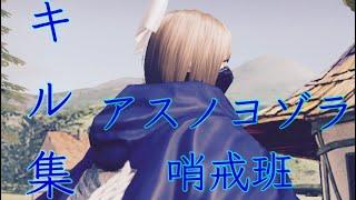 【荒野行動】Blueさんを倒したものによるキル集🐬【アスノヨゾラ哨戒班】