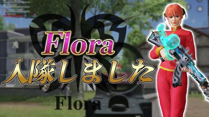【ご報告】Flora入隊しました。【荒野行動】