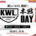 【荒野行動】新KWL 9月度 開幕戦【人気チーム続々参戦!】実況:超無課金×Bocky