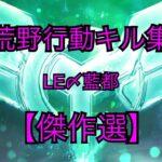 【荒野行動キル集】【LE〆ZERO】【傑作選】【(//∇//)】