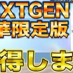 【荒野行動】NEXTGEN:豪華限定版を獲得します!!マクラ潰しの闇を語ります