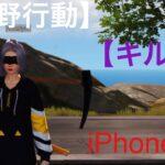 【荒野行動】キル集                      iPhone勢