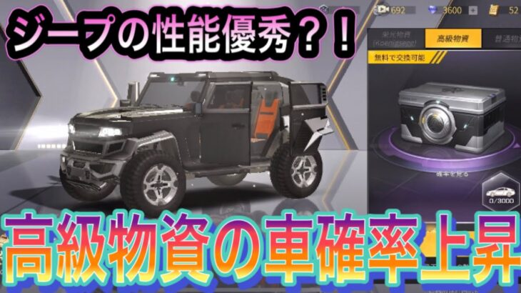 【荒野行動】高級物資の車確率アップ!新車の性能がいいらしい?!こうやこうどとリセマラの皇帝は神。