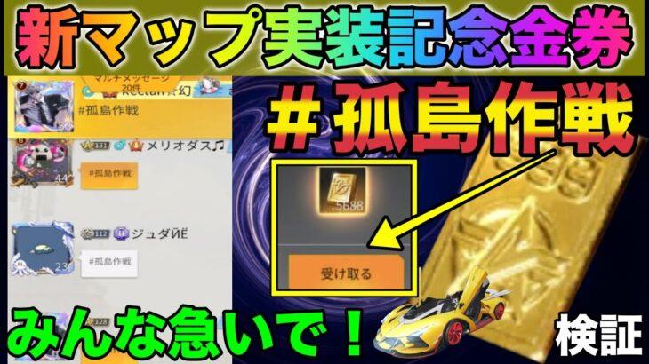 【荒野行動】【新マップ実装記念金券】やっぱキタァァ!孤島作戦金券コード試したら大量の金券が…検証