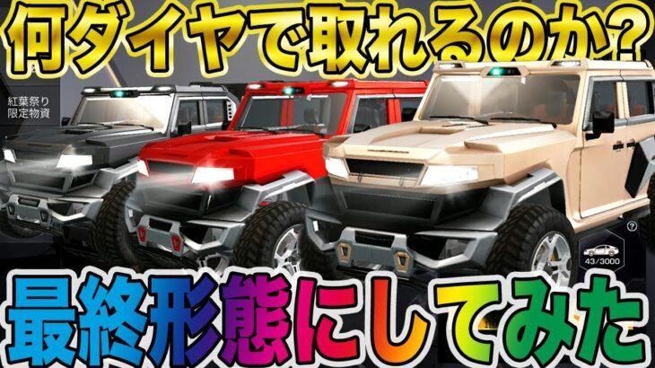 【荒野行動】無料新車『獣道』最終形態にしてみたんだけどかなり使えるんじゃね?