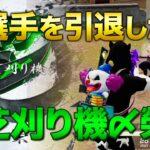 【荒野行動】選手を引退した芝刈り機〆榮!は今、、、