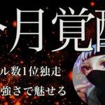 【荒野行動】距離関係ない殺戮マシーン!10月で最も強い男のキル集!【祝祭✿ぴあの】