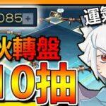 【荒野行動】🔥210抽中秋限定轉盤!!➤史詩運氣-1的部分,出了一堆的金HK50!!【索神】