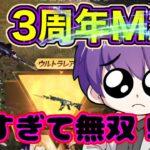 【荒野行動】人気アイテム復刻ガチャで3周年M27に銃剣をつけられる!