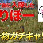 【荒野行動】Floraに入隊したはりぼーの化け物ガチキャリー!!