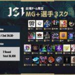 【荒野行動】JS1連動企画!MG+選手3スク①