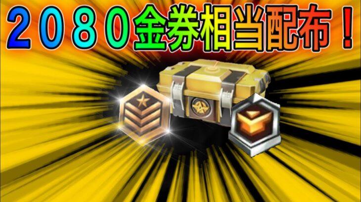 【荒野行動】S20アプデで2080金券相当配布の神イベント登場!こうやこうどとリセマラの皇帝は神。