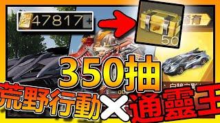 【荒野行動】🔥荒野行動 X 通靈王,350抽保底+測試!!➤頂尖速度的跑車來了!!3級M4A1測試!!第一件飲料有特效的裝備?!【索神】