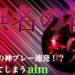 【荒野行動】iPhone勢 4本指 キル集.27