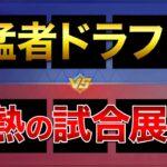 【荒野行動】猛者ドラフト!!激熱の試合展開!!