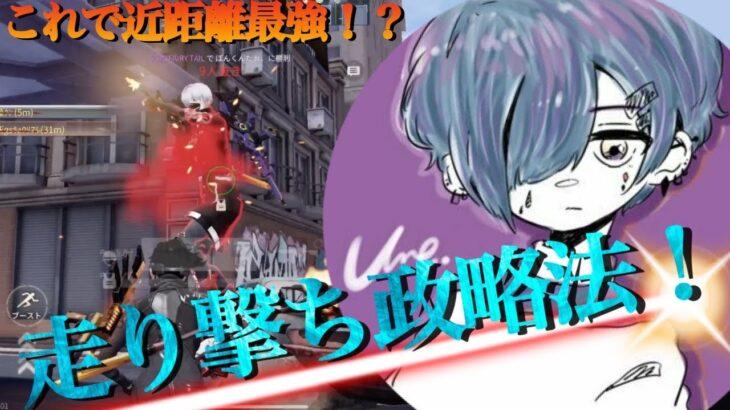 【荒野行動】走り撃ちの解説動画!