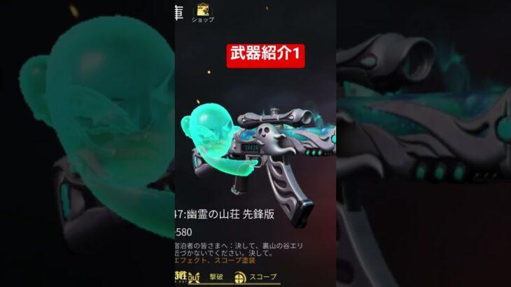 【荒野行動】武器紹介!