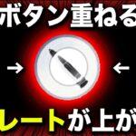 【真実】射撃ボタン重ねたらホントに発射レートは上がるのか【荒野行動】