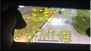【荒野行動】希少!!ボットプレイヤーの手元動画