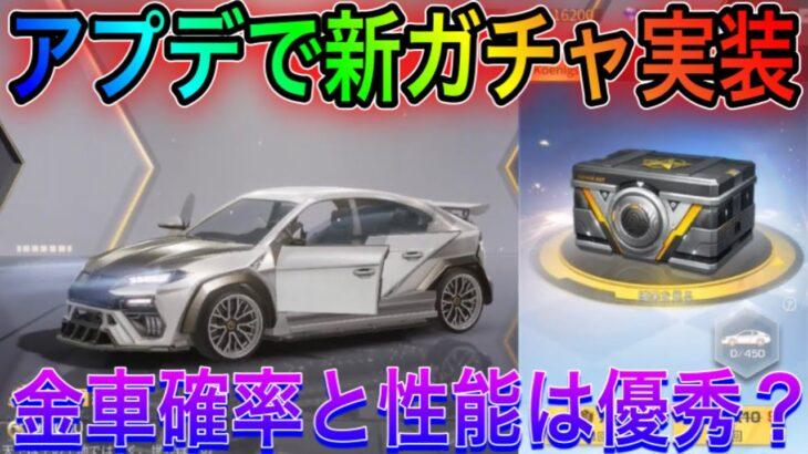 【荒野行動】新ガチャ実装!金車台数・金車確率優秀!新車の性能は?!こうやこうどとリセマラの皇帝は神。