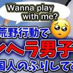 【荒野行動】ぴえん系男子に英語で話しかけてみた…w【ドッキリ】